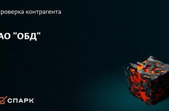 """ЗАО """"ОБД"""" ИНН 2312016730 в г Краснодар – выписка из ЕГРЮЛ и проверка ОГРН 1022301172453, отзывы и контакты на Выписка-Налог"""