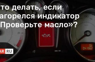 Расшифровка индикаторов приборной панели Peugeot 207 1 поколение