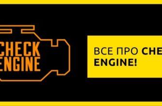 Check Engine – Show error codes | Fans of SAAB cars | Любители автомобилей SAAB