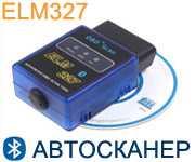 Что такое автосканер ELM327- описание и инструкции