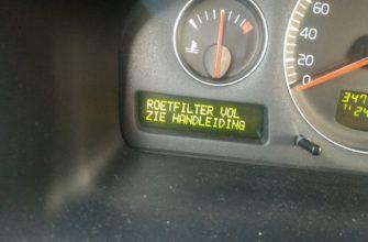 Значения кодов ошибок Volvo 850