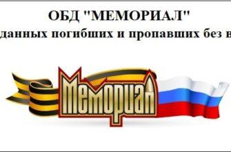 Обобщенный банк данных «Мемориал»