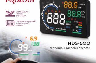 Добавьте комфорта в автомобиль. Проекционные дисплеи PROLOGY с подключением к OBD II.