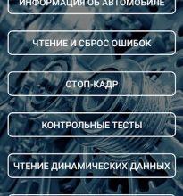 Obd Arny v0.79 - скачать Obd Arny на Андроид