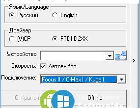 ELMConfig - скачать ELMConfig 0.2 17 на русском бесплатно