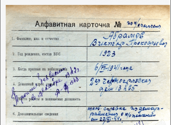 Архив Министерства обороны поиск по фамилии участников вов
