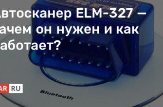 Автосканер ELM-327 — зачем он нужен и как работает?
