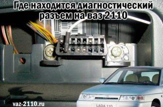 Как подключить обд 2 к ваз 2110 - Эксперт по автомобилям