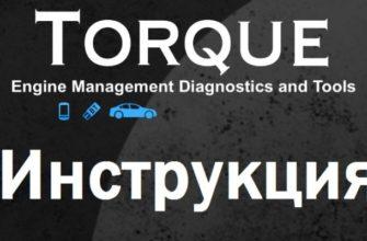Torque pro инструкция на русском самая полная версия читать и скачать
