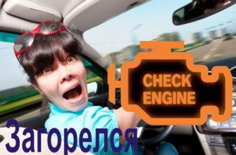 Загорелся Check Engine: причины, последствия, как сбросить