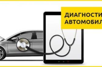 Что нужно для диагностики автомобиля через ноутбук - Спецтехника