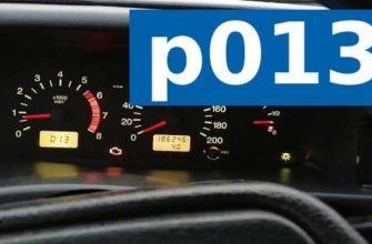 Ошибка P0131 Подогреваемый кислородный датчик 1, банк 1 - низкое напряжение | описание на русском языке, симптомы, причины, как устранить ошибку P0131