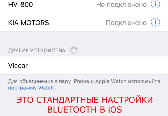 Программы для ELM327 под iOS