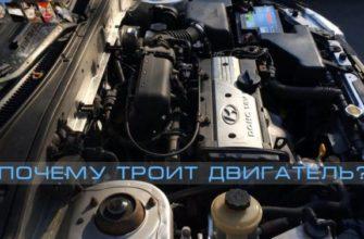 Троит двигатель Хендай Солярис: причины, фото, видео
