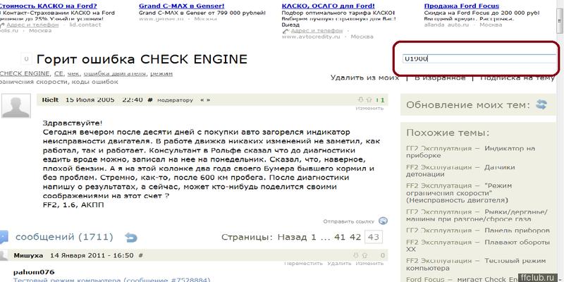 Ошибки двигателя (Check Engine) поиск и решения (с. 11) - Ford Focus 3