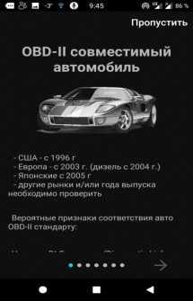 OBD2 software for car diagnostic   OBD Auto Doctor