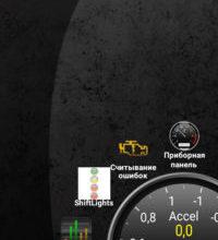 Как подключить и пользоваться приложением torque - Справочник водителя