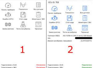 Настройка подключения к Bluetooth адаптеру ELM327 на Android — Car Scanner ELM OBD2