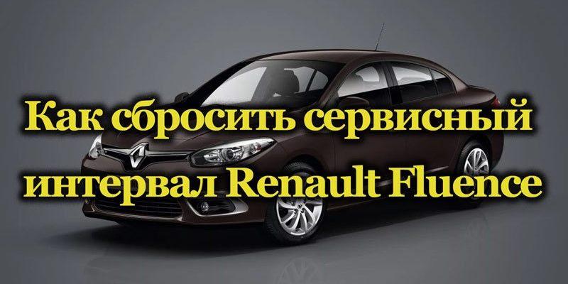 Горит ключ рено флюенс - Компрессор Торг ЛТД